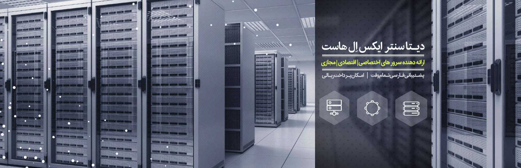 سرور اختصاصی ، سرور مجازی ، ایکس ال هاست